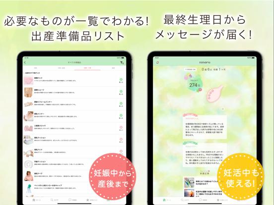 ninaru - 妊娠したら、妊婦さんのための妊娠アプリのおすすめ画像5