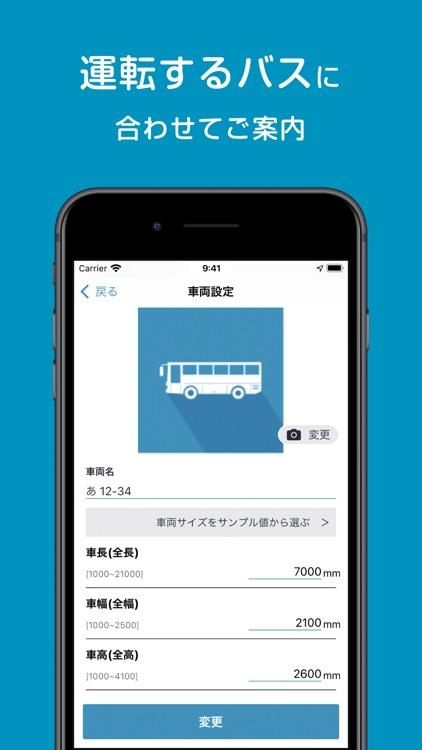 バスカーナビ by NAVITIME - 乗用車規制を考慮 screenshot-6