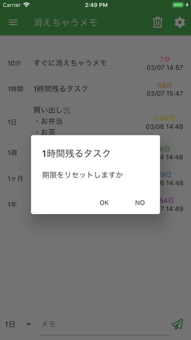 消えちゃうメモ紹介画像6