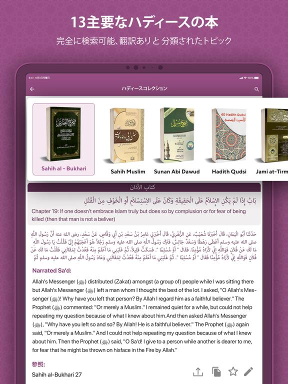 イスラム教徒 と コーラン プロ - 礼拝時間 と アザーンのおすすめ画像5