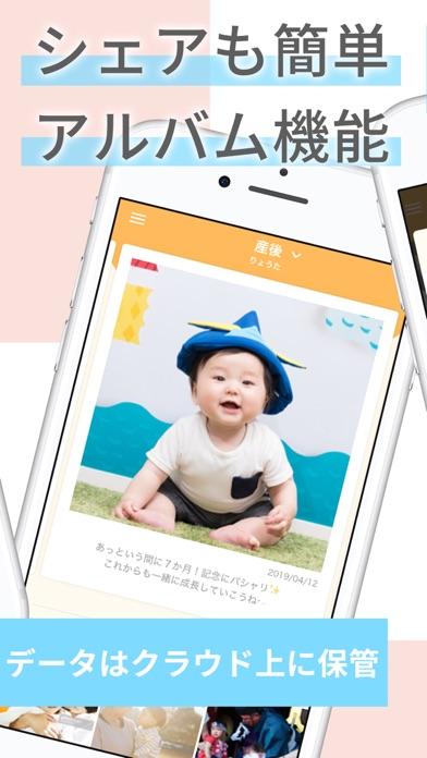 ママケリー:妊活から母子手帳・育児記録アプリのおすすめ画像6