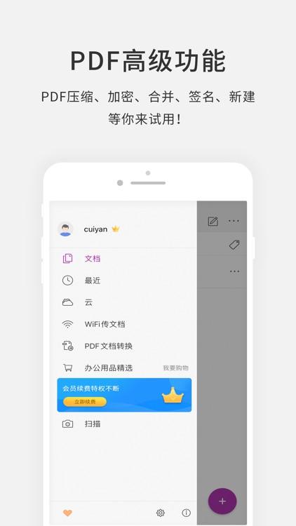 福昕PDF编辑器—PDF编辑转换阅读注释 screenshot-4