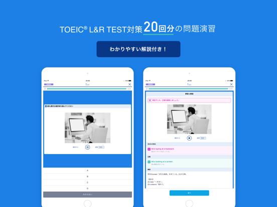 スタディサプリENGLISH TOEIC®L&Rテスト対策のおすすめ画像3