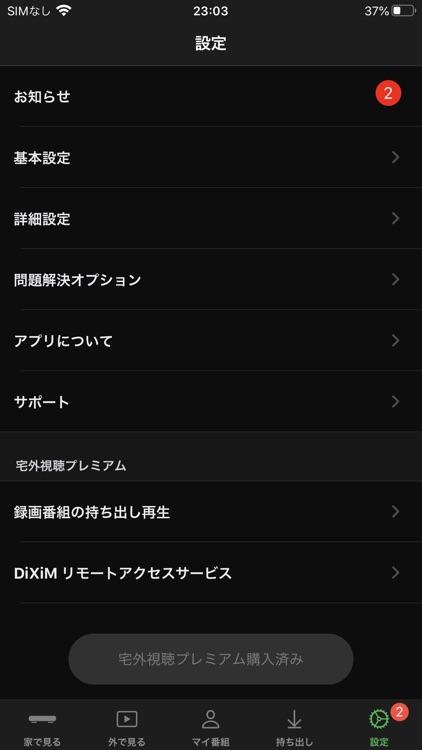 DiXiM Digital TV screenshot-7