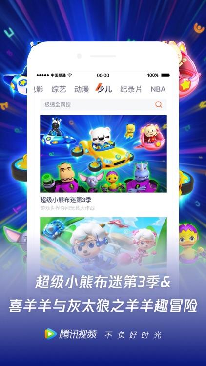 腾讯视频极速版-明日之子乐团季独播 screenshot-9