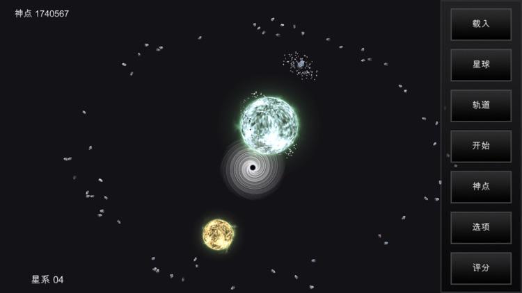 我的梦幻宇宙 - 国内版 screenshot-4