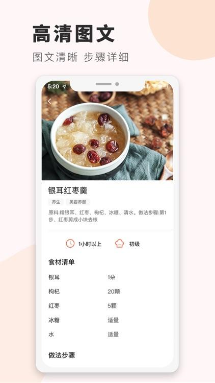食谱-小白下厨房美食菜谱大全 screenshot-3