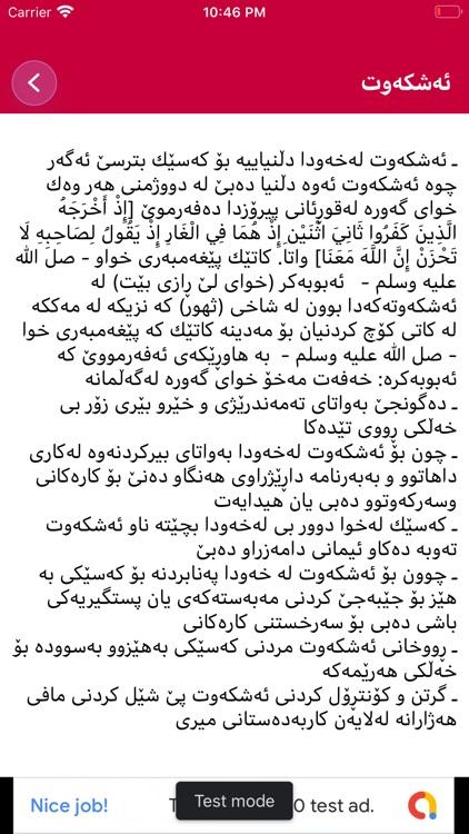 خه ونامه screenshot-4