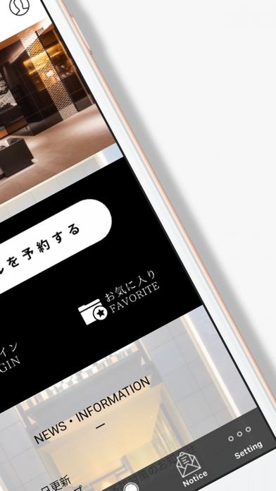 ホテルWBF公式アプリのスクリーンショット2