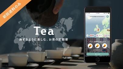 Tea 旅するように楽しむ、お茶の定期便紹介画像1