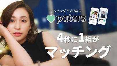 ペイターズ(paters)-マッチングアプリのおすすめ画像1