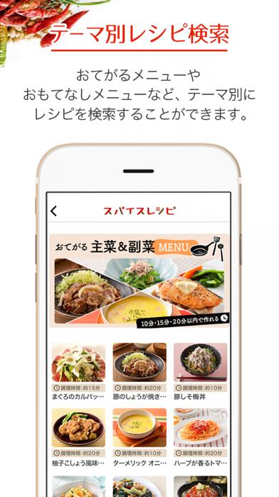 スパイスレシピ ScreenShot1