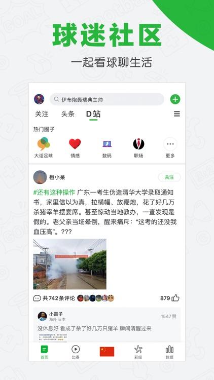 懂球帝尊享版-足球篮球迷看球互动平台 screenshot-3