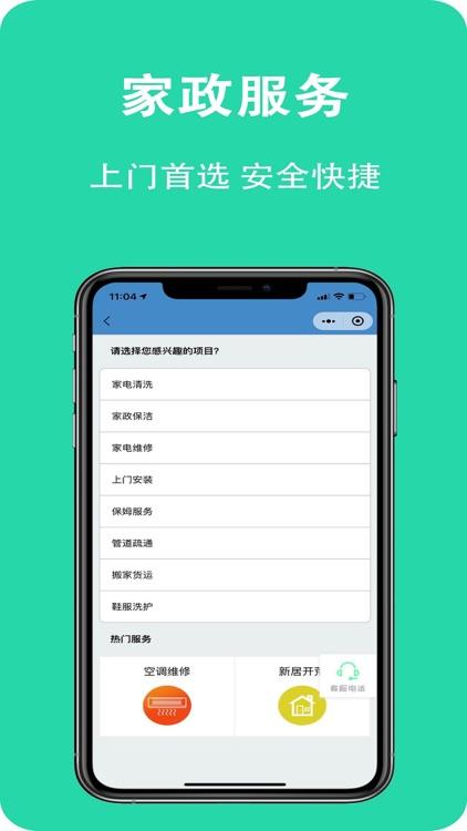 曹操闪修-上门维修手机电脑空调 screenshot-3