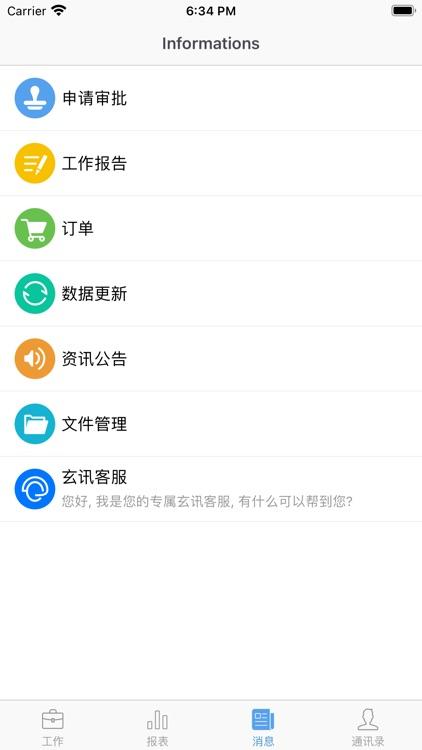 玄讯快销100(标准版)-专注外勤销售管理 screenshot-3