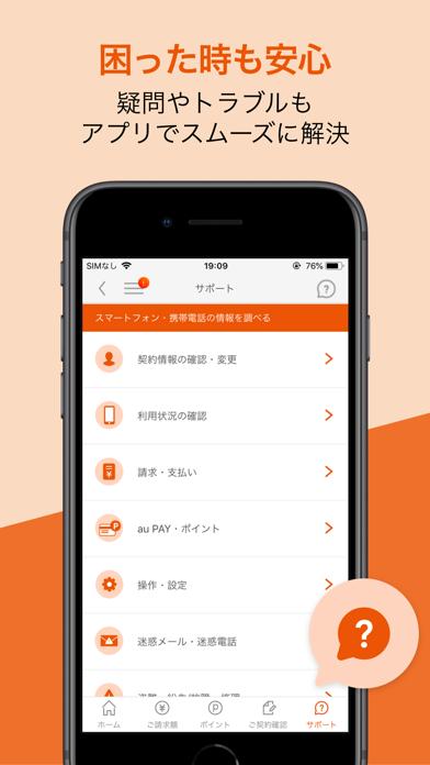 My au(マイエーユー)-料金・ギガ残量の確認アプリ ScreenShot5