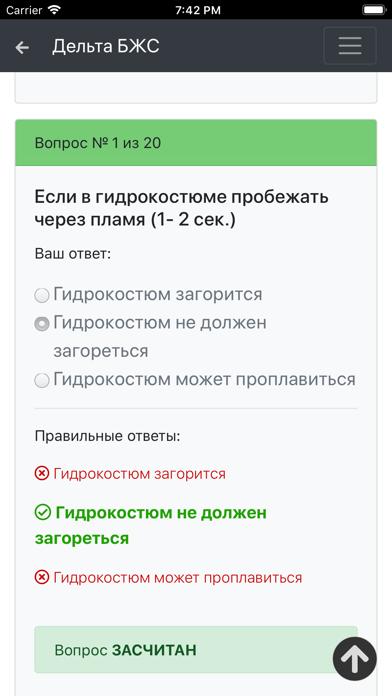 БЖС Дельта тест. cMate screenshot 8
