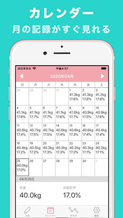 シンプル体重管理アプリ かわいいダイエットあぷりのおすすめ画像2