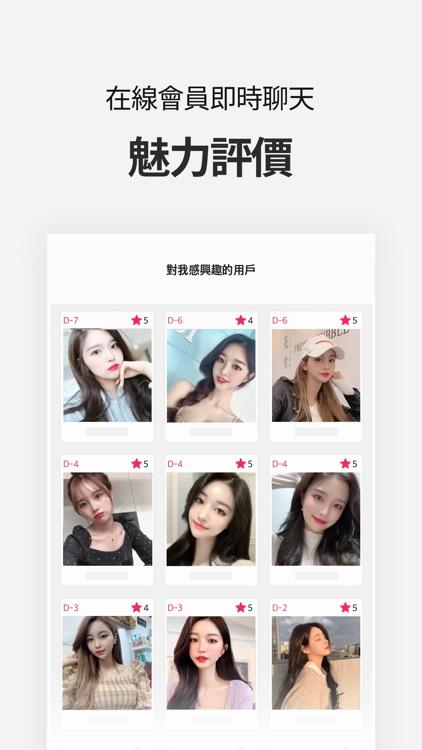 緣圈 - 每日16名配對交友 screenshot-9