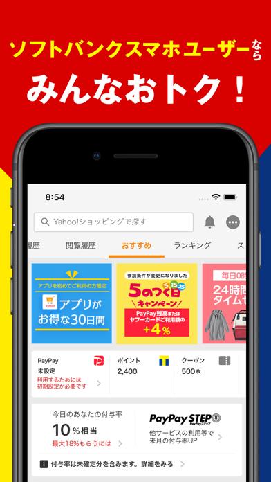 Yahoo!ショッピング ScreenShot6