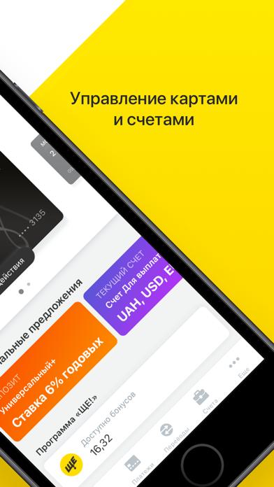 Raiffeisen Online УкраинаСкриншоты 2
