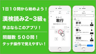 漢字検定2級〜3級 読みがなクイズのおすすめ画像1