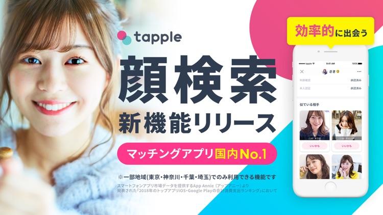 タップル-マッチングアプリで出会い/婚活 screenshot-7