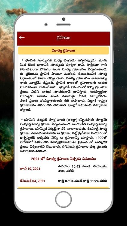 Telugu Calendar Panchangam App screenshot-7