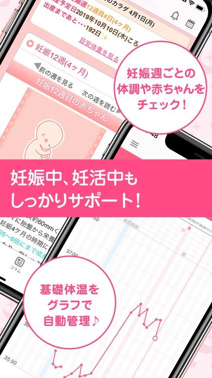 ラルーン - 生理日管理から妊活まで screenshot-6
