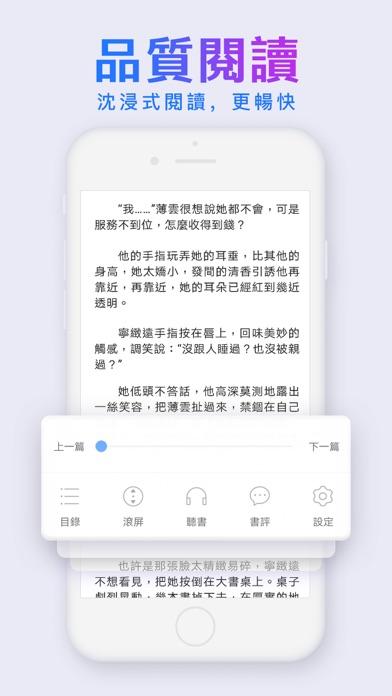 暢讀書城-海量熱門小說閱讀器 天價寵妻 Screenshot