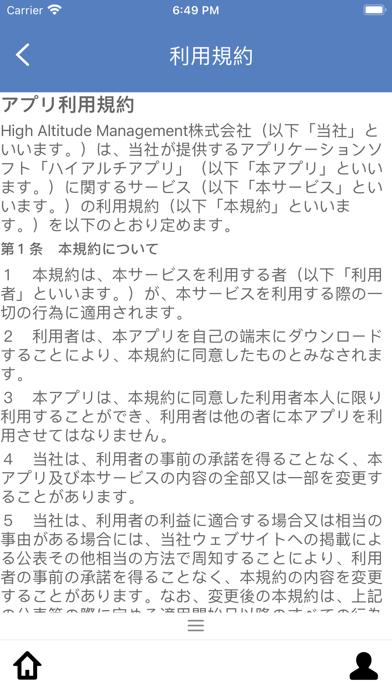 ハイアルチ紹介画像10