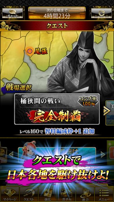 戦国炎舞 -KIZNA- 【人気の本格戦国RPG】 ScreenShot3