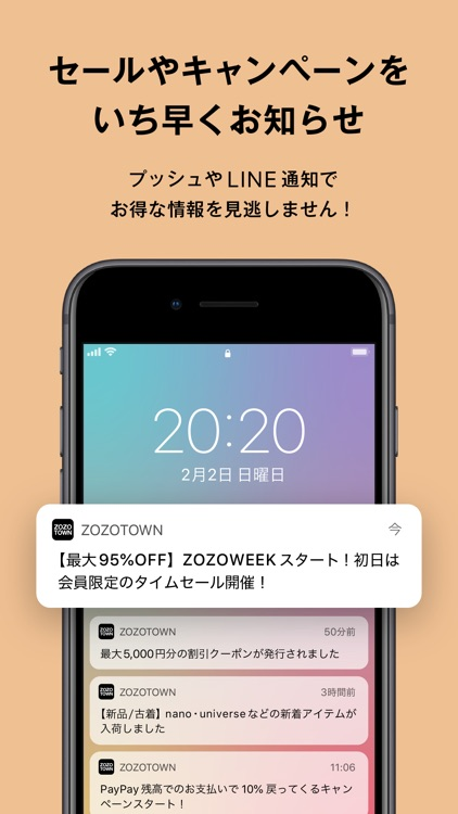 ZOZOTOWN ファッション通販 screenshot-5