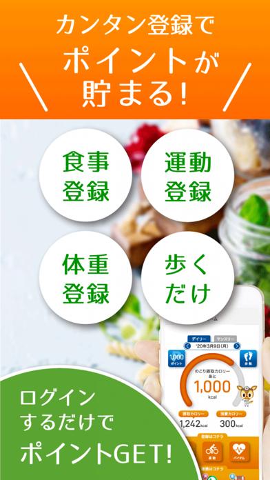 JOTOホームドクター:カロリー計算できるダイエットアプリのおすすめ画像2
