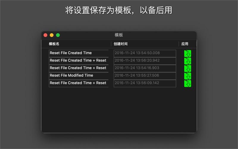 批量文件时间修改同步器