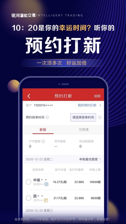 中国银河证券-股票炒股开户 screenshot-3