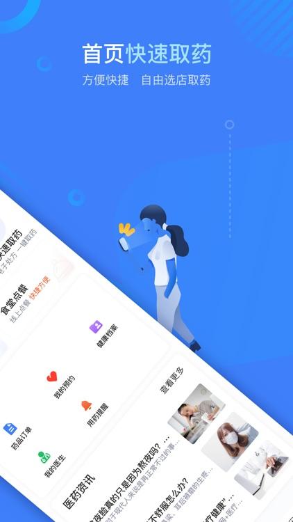 健康云州 screenshot-1