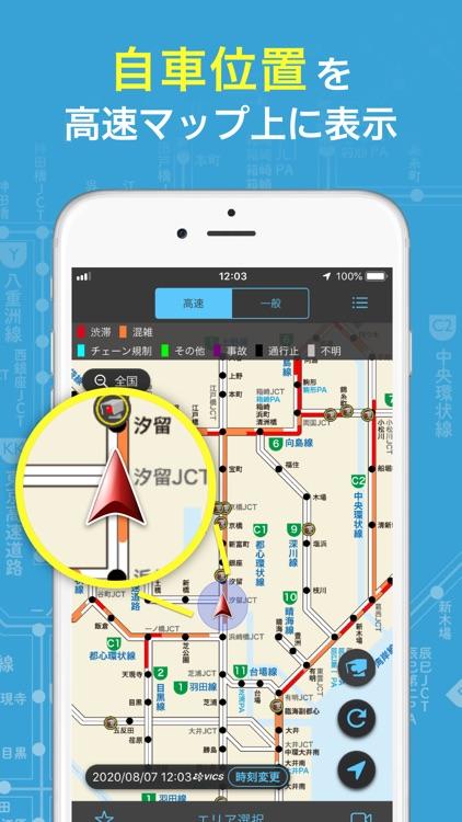 渋滞情報マップ by NAVITIME