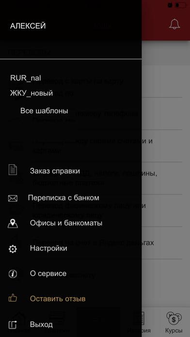 РГС БАНКСкриншоты 6