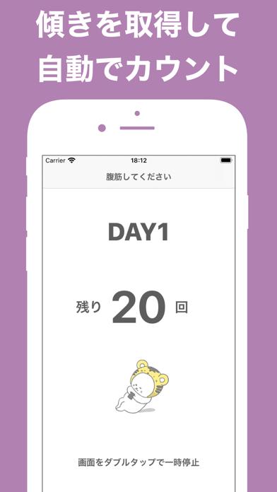 30日腹筋チャレンジ!のおすすめ画像3