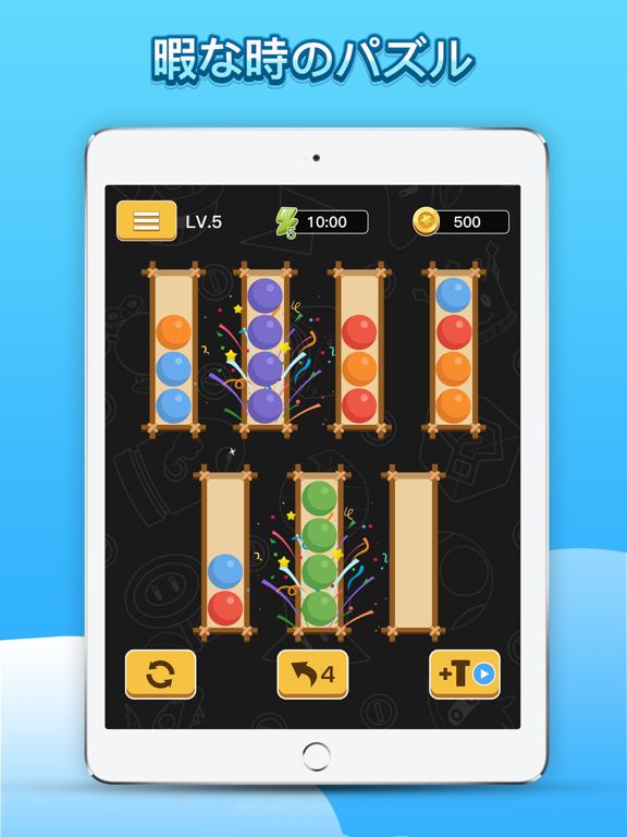 ボールソート2020 – 中毒パズルゲームのおすすめ画像3