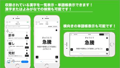 漢字検定2級〜3級 読みがなクイズのおすすめ画像3