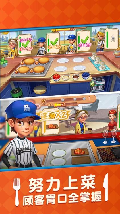 烹饪大师-模拟经营餐厅游戏 screenshot-3