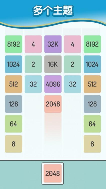 X2 Blocks - 中文版 - 2048 screenshot-6