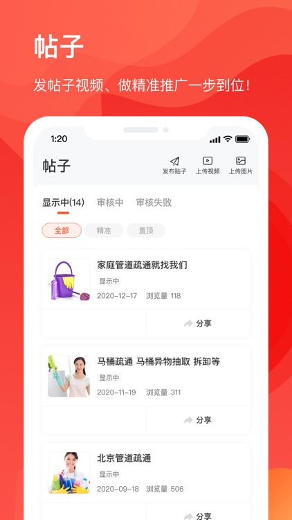 58商家通-58同城商户助手 screenshot-3