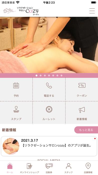 リラクゼーションサロンcozy紹介画像2