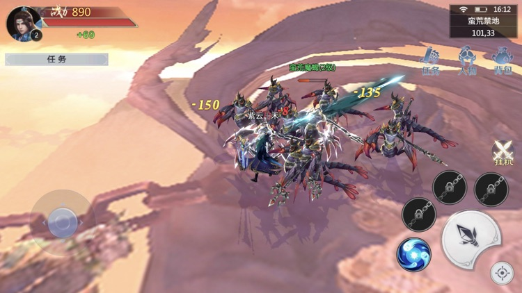 剑来封仙-国风修仙动作游戏 screenshot-8