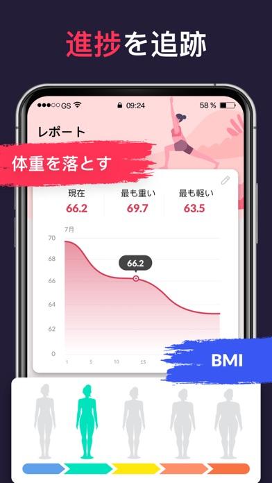 女性向け減量アプリのおすすめ画像6