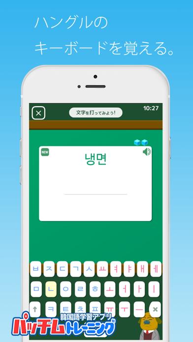 毎日3分で韓国語を身につける:パッチムトレーニングのおすすめ画像7