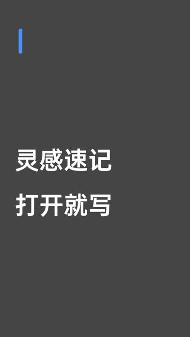 新小灵感 Screenshot